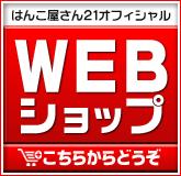 はんこ屋さん21郡山フェスタ店webshop