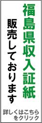福島県収入証紙販売しております