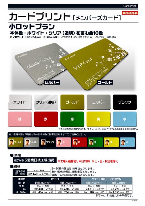 カードプリント(メンバーズカード)