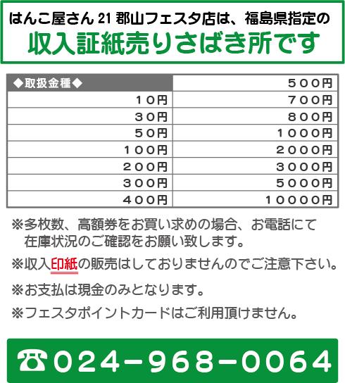 福島県収入証紙販売に関して
