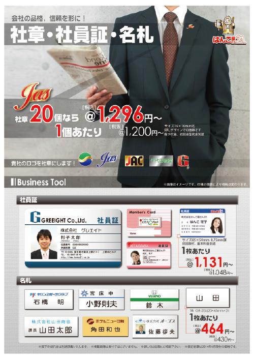 社章・名札・カードプリント2