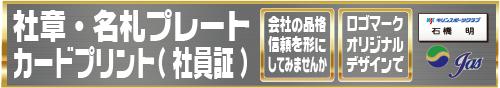 社章・名札・カードプリント